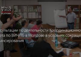 Консультации по деятельности Координационного совета по ВИЧ/ТБ в Молдове в условиях сокращения финансирования
