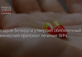Минздрав Беларуси утвердил обновленный Клинический протокол лечения ВИЧ