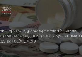 Министерство здравоохранения Украины распределило ряд лекарств, закупленных за средства госбюджета