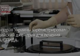 Минздрав Украины зарегистрировал индийский дженерик для лечения ВИЧ/СПИДА