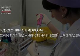 Наперегонки с вирусом: угрожает ли Таджикистану и всей ЦА эпидемия ВИЧ