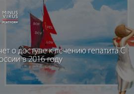Отчет о доступе к лечению гепатита С в России в 2016 году