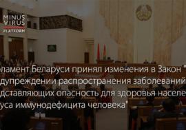 """Парламент Беларуси принял во втором чтении изменения в Закон """"О предупреждении распространения заболеваний, представляющих опасность для здоровья населения, вируса иммунодефицита человека"""""""