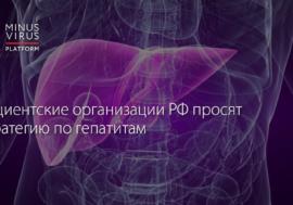 Пациентские организации РФ просят Стратегию по гепатитам