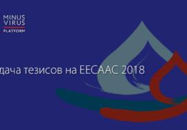 Подача тезисов на EECAAC 2018