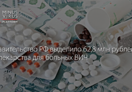 Правительство РФ выделило 62,8 млн рублей на лекарства для больных ВИЧ