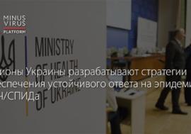 Регионы Украины разрабатывают стратегии обеспечения устойчивого ответа на эпидемию ВИЧ/СПИДа