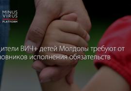 Родители ВИЧ+ детей Молдовы требуют от чиновников исполнения обязательств