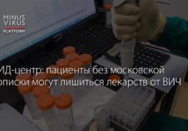 СПИД-центр: пациенты без московской прописки могут лишиться лекарств от ВИЧ