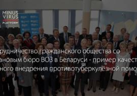 Сотрудничество гражданского общества со страновым бюро ВОЗ в Беларуси – пример качественного внедрения пациент-ориентированной противотуберкулёзной помощи
