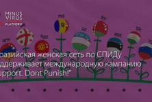 """Евразийская женская сеть по СПИДу поддерживает международную кампанию """"Поддержка, а не наказание!"""""""