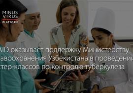 USAID оказывает поддержку Министерству здравоохранения Узбекистана в проведении мастер-классов по контролю туберкулеза