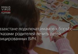 В Казахстане хотят лишать родительских прав за отказ лечить ВИЧ-инфицированных детей (Видео)