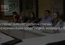 В Молдове выяснят уровень стигмы и дискриминации среди людей, живущих с ВИЧ