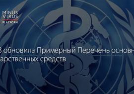 ВОЗ обновила Примерный Перечень основных лекарственных средств