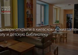 Волонтеры открыли в киевском «Охматдете» школу