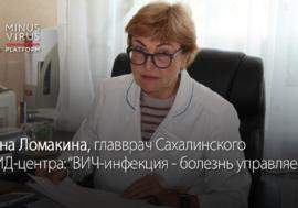 Главврач сахалинского СПИД-центра Елена Ломакина: ВИЧ-инфекция — болезнь управляемая