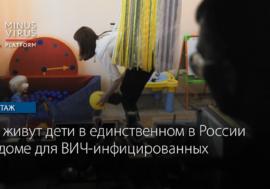 «Петя, вот Маша, у нее ВИЧ, ты ее не обижай» – как живут дети в единственном в России детдоме для инфицированных ВИЧ