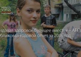 AFEW опубликовал годовой отчет за 2016 год