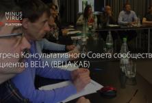 В Санкт-Петербурге проходит встреча Консультативного Совета сообщества пациентов ВЕЦА (ВЕЦА КАБ)