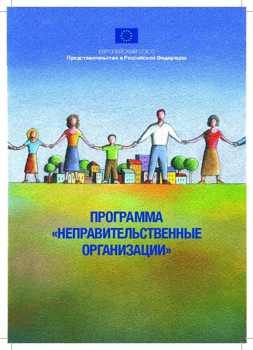 Программа «Неправительственные организации» Представительство ЕС в России, 2016