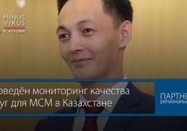 Проведен мониторинг качества услуг для МСМ в Казахстане