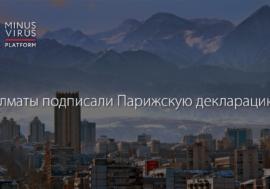 Акимат Алматы подписал Парижскую декларацию