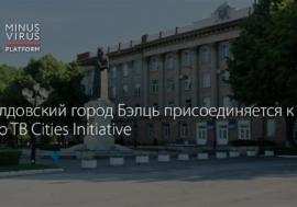 Бэлць (Молдова) присоединяется к Zero TB Cities Initiative