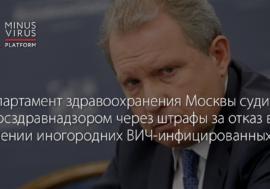 Департамент здравоохранения Москвы судится с Росздравнадзором через штрафы за отказ в лечении иногородних ВИЧ-инфицированных