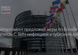 Европарламент предложил меры по борьбе с гепатитом С, ВИЧ-инфекцией и туберкулезом