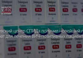 Киевский центр СПИДа получил новейший препарат для лечения ВИЧ-позитивных пациентов