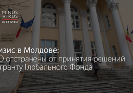 Кризис в Молдове: НКО отстранены от принятия решений по гранту Глобального Фонда