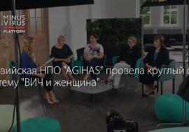 """Латвийская НПО """"AGIHAS"""" организовала круглый стол на тему """"ВИЧ и женщина"""""""