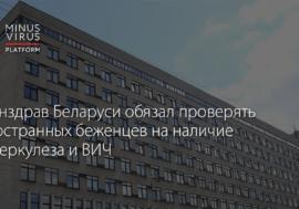 Минздрав Беларуси обязал проверять иностранных беженцев на наличие ВИЧ и туберкулеза