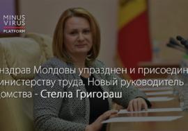 Минздрав Молдовы упразднен и присоединен к министерству труда. Новый руководитель ведомства – Стелла Григораш