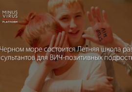 """На Черном море состоится """"Летняя школа равных консультантов"""" для ВИЧ-позитивных подростков"""