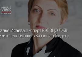 Наталья Исаева, эксперт РЭГ ВЦО ЛЖВ о визите техпомощи в Казахстан (видео)