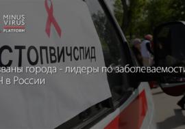 Названы города – лидеры по заболеваемости ВИЧ в России