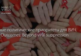 Новые политические приоритеты для ВИЧ. HIV Outcomes: Beyond viral suppression