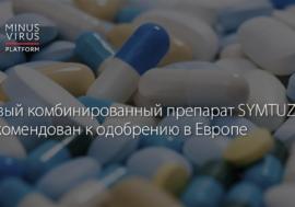 Новый комбинированный препарат SYMTUZA рекомендован к одобрению в Европе