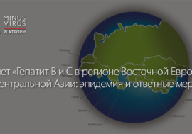 Отчет «Гепатит В и С в регионе Восточной Европы и Центральной Азии: эпидемия и ответные меры»