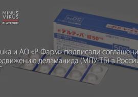 Otsuka и АО «Р-Фарм» подписали соглашение по продвижению деламанида (МЛУ-ТБ) в России и СНГ