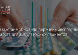 Перечень бесплатных лекарств для амбулаторных пациентов в Казахстане дополнен 59 новыми наименованиями