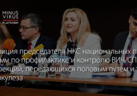 Позиция Руксанды Главан, председателя НКС по профилактике ТБ/СПИДа относительно ситуации в Молдове