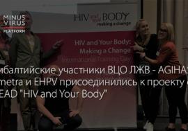 "Прибалтийские участники ВЦО ЛЖВ – AGIHAS, Demetra и EHPV присоединились к проектуGILEAD ""HIV and Your Body"""