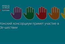 Эстонский консорциум примет участие в Pride-шествии