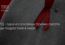 СПИД – одна из основных причин смерти среди подростков в мире