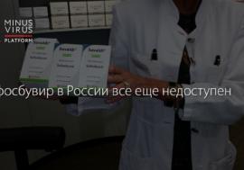 Софосбувир в России все еще недоступен