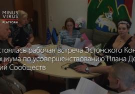 Состоялась рабочая встреча Эстонского Консорциума по усовершенствованию Плана Действий Сообществ