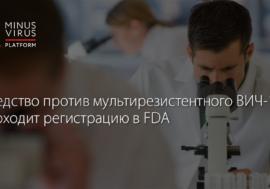 Средство против мультирезистентного ВИЧ-1 проходит регистрацию в FDA
